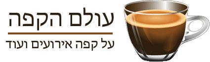 קפה מאסטר – עולם הקפה והאירועים